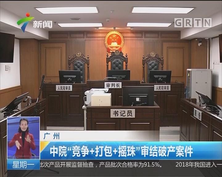 """广州:中院""""竞争+打包+摇珠""""审结破产案件"""