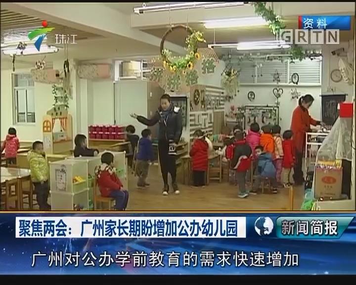 聚焦两会:广州家长期盼增加公办幼儿园