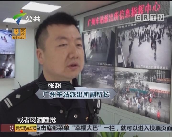 """广州:旅客火车站酣睡 """"好心人""""借机偷窃"""