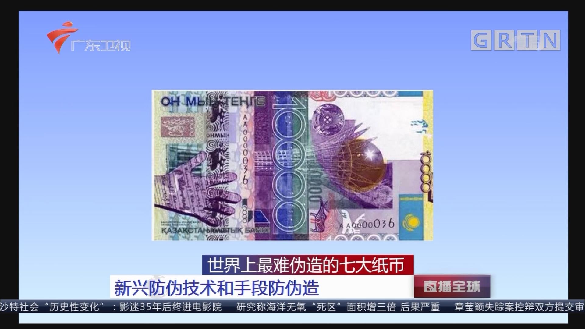 世界上最难伪造的七大纸币 新兴防伪技术和手段防伪造