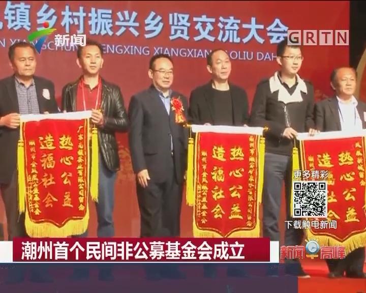 潮州首个民间非公募基金会成立