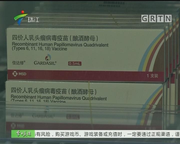 广州:四价宫颈癌疫苗今天开打