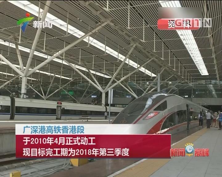 广深港高铁票价基本确定