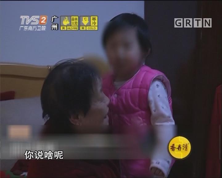夫妻闹矛盾 两岁女童扔给太奶