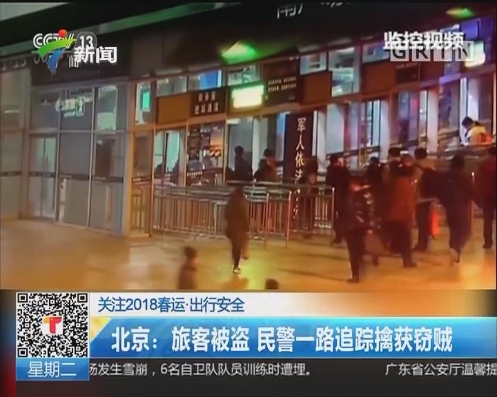 关注2018春运·出行安全 北京:旅客被盗 民警一路追踪擒获窃贼