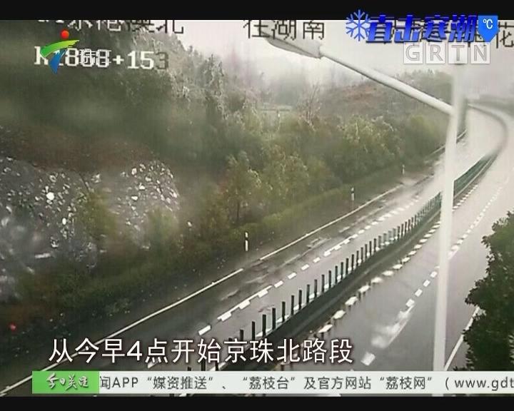 直击寒潮:广东北上高速部分路段结冰封闭