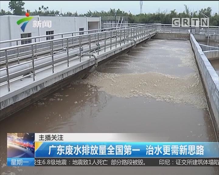 广东废水排放量全国第一 治水更需新思路