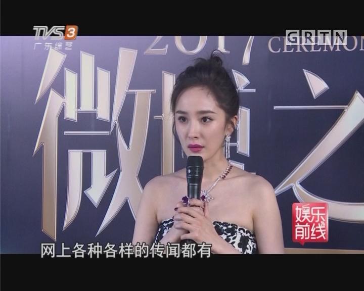 """[2018-01-24]娱乐前线:杨颖不慎摔倒:杨幂的表现被指是""""塑料姐妹花"""""""