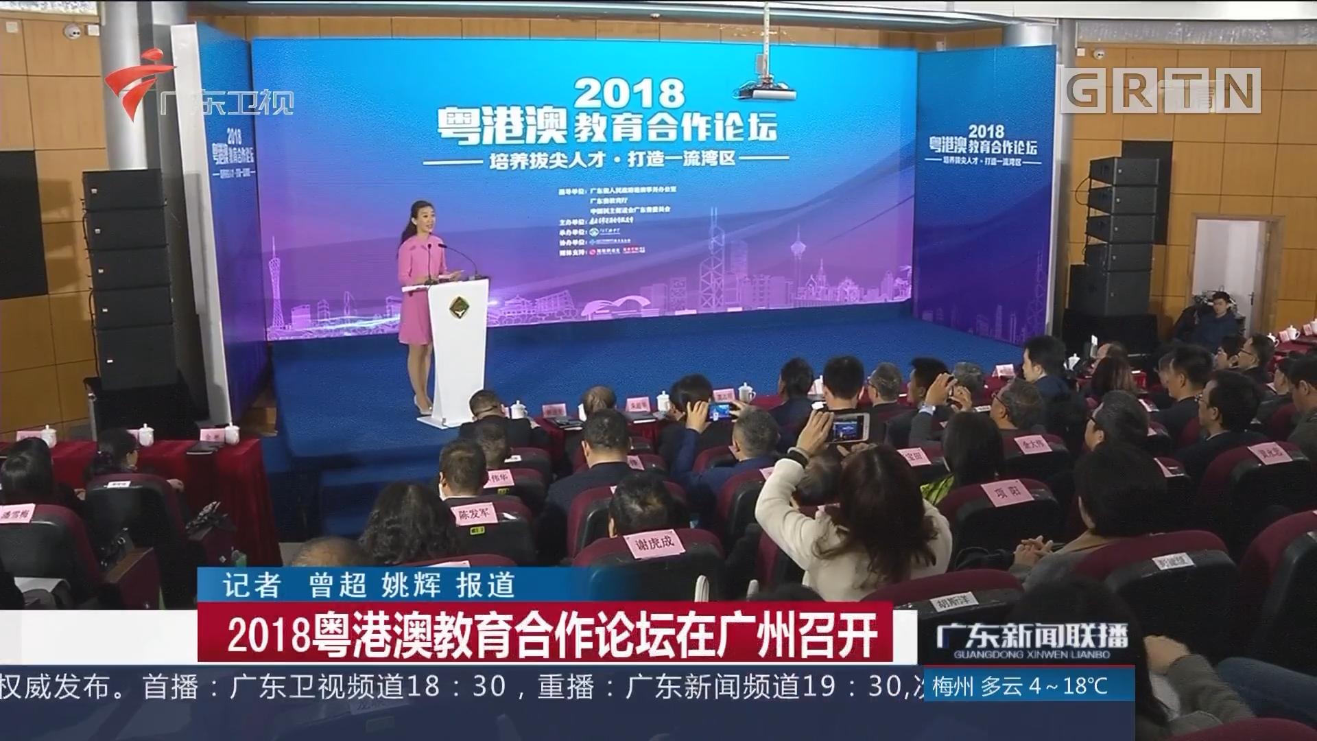 2018粤港澳教育合作论坛在广州召开