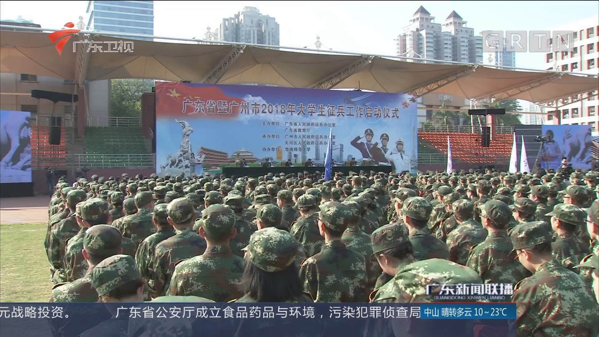 2018年广东大学生征兵工作正式启动