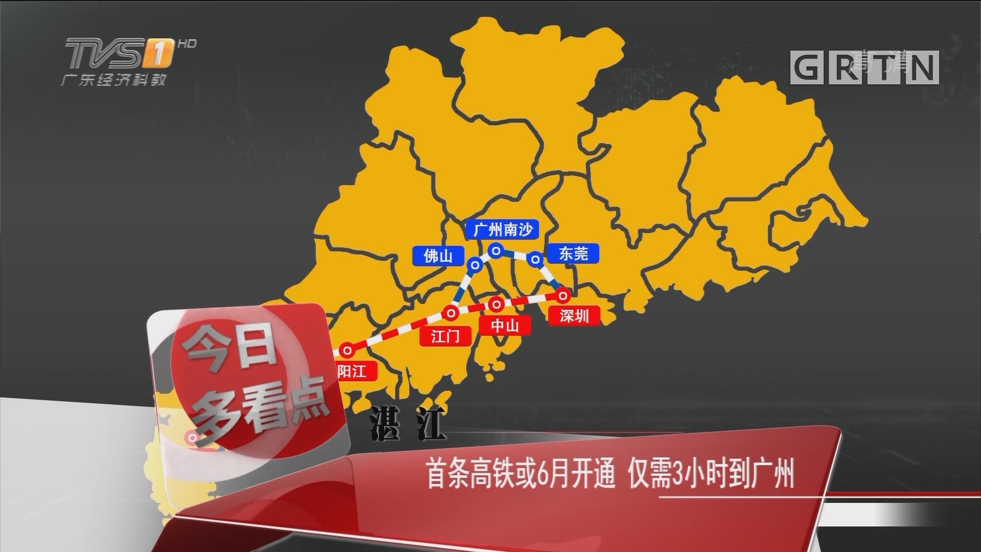 湛江:首条高铁或6月开通 仅需3小时到广州