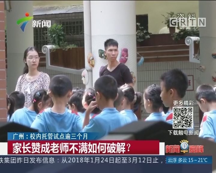 广州:校内托管试点逾三个月 家长赞成老师不满如何破解?