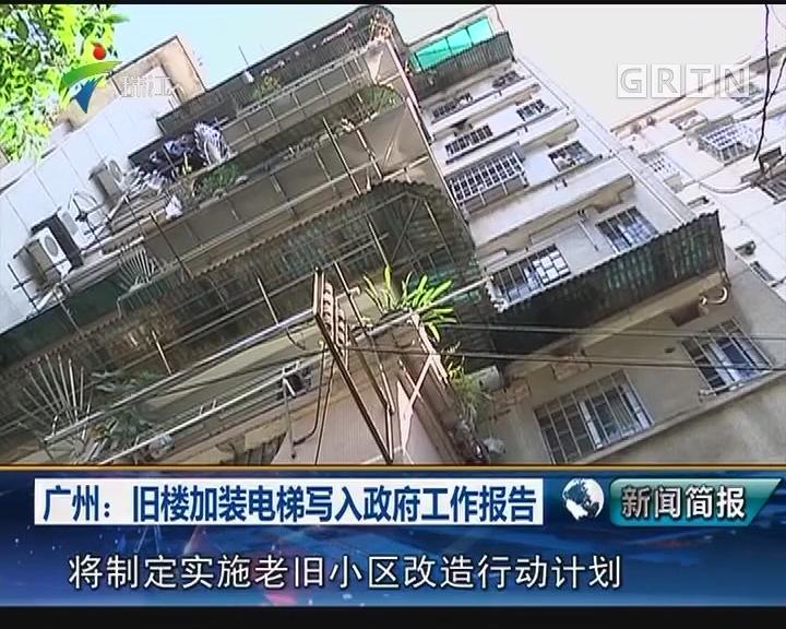 广州:旧楼加装电梯写入政府工作报告