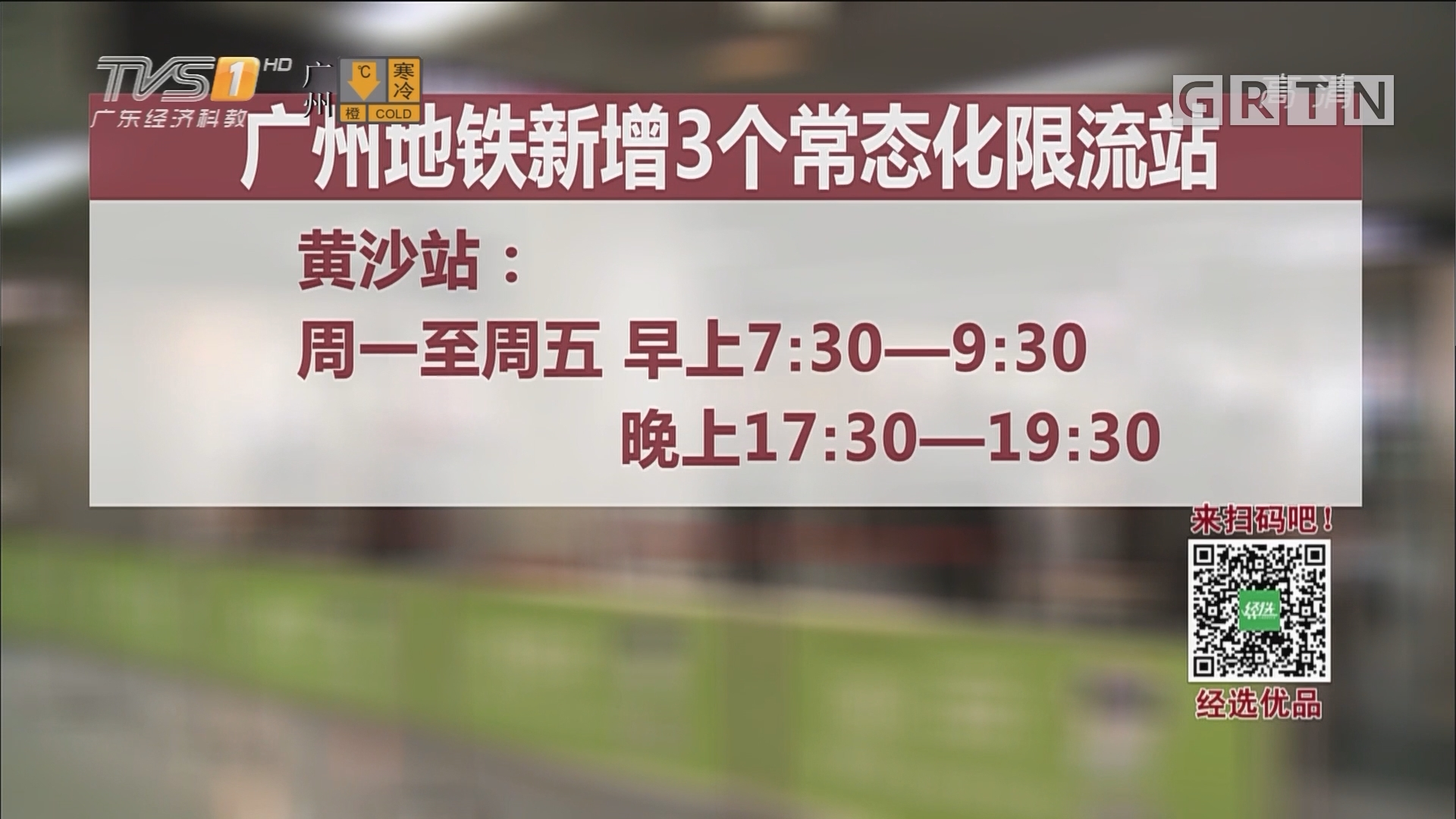 注意! 今天起广州地铁新增3个常态化限流站!
