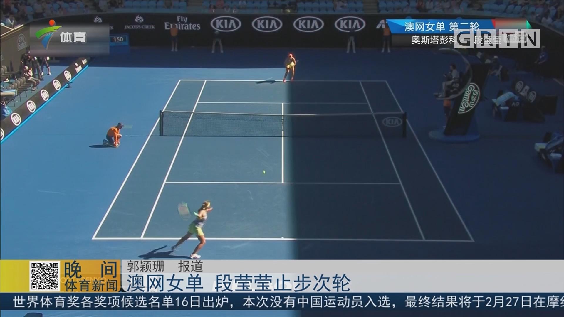 澳网女单 段莹莹止步次轮