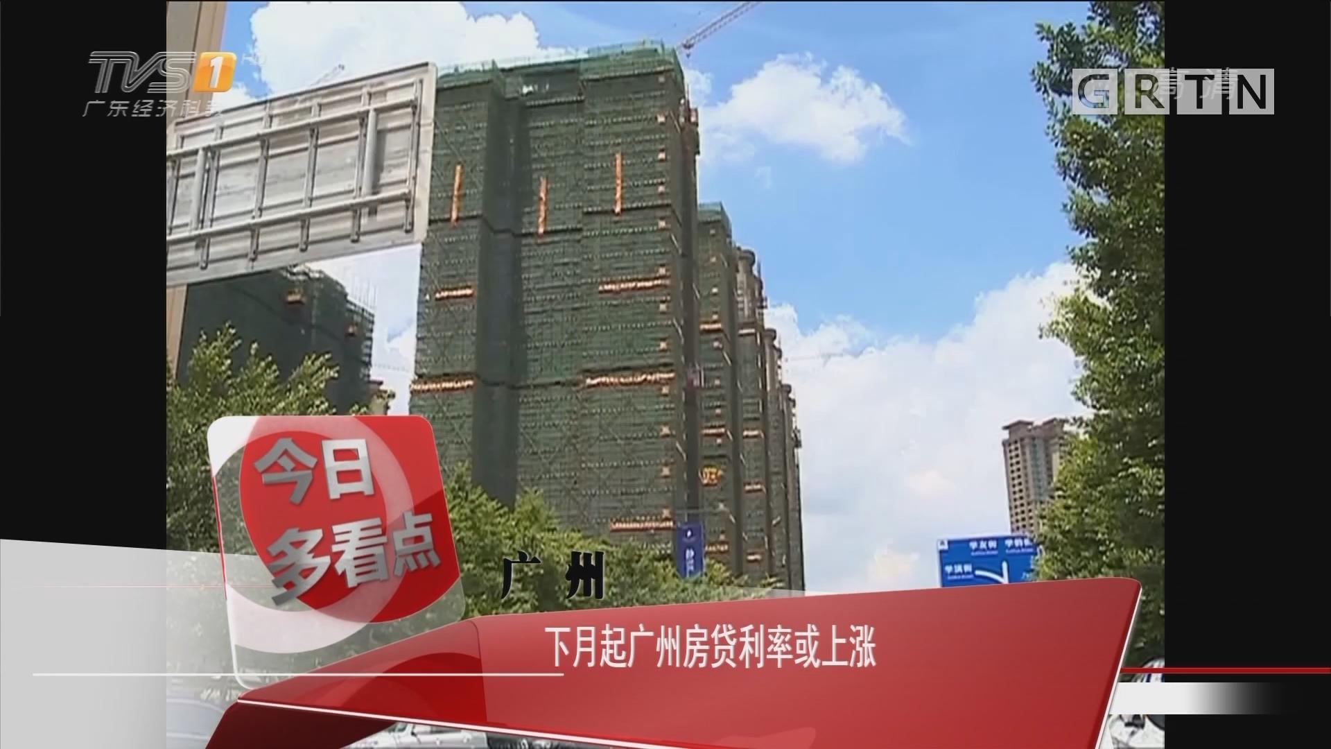 广州:下月起广州房贷利率或上涨