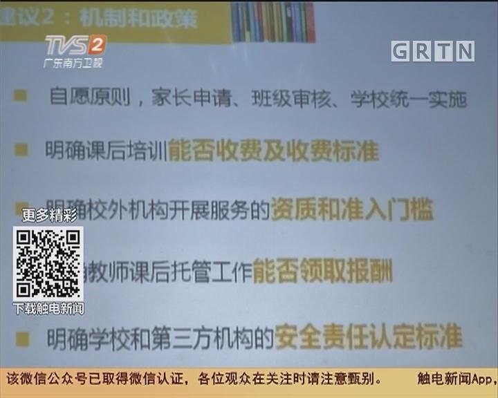 广州:解决托管困局 有何出路?