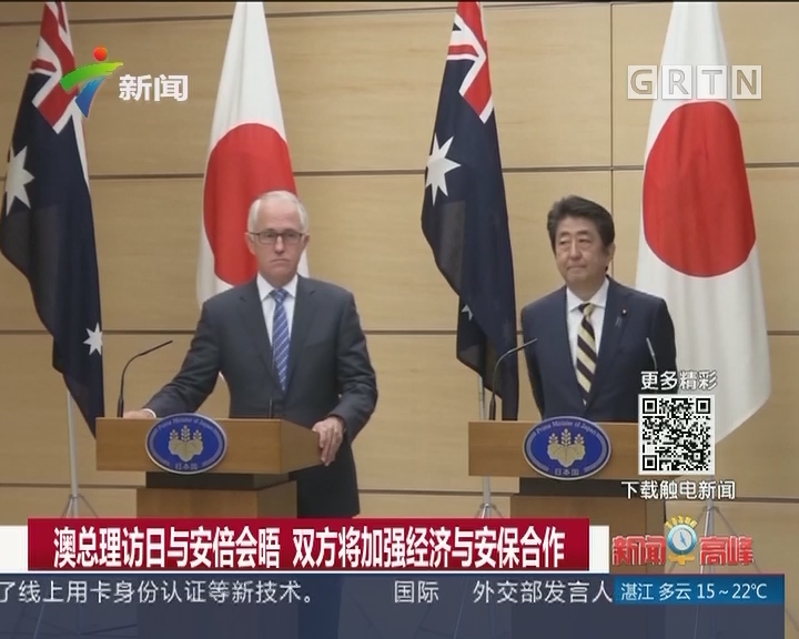 澳总理访日与安倍会晤 双方将加强经济与安保合作