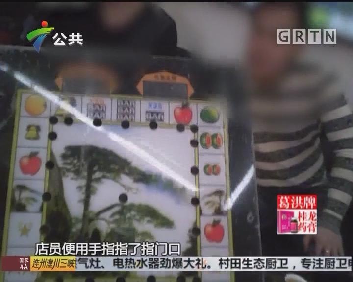 """街坊举报:棋牌道具店售卖""""老虎机"""""""