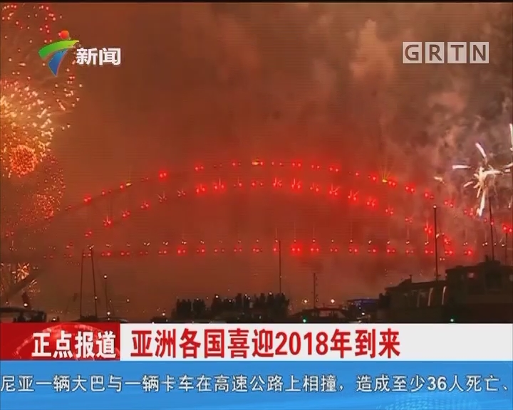 亚洲各国喜迎2018年到来