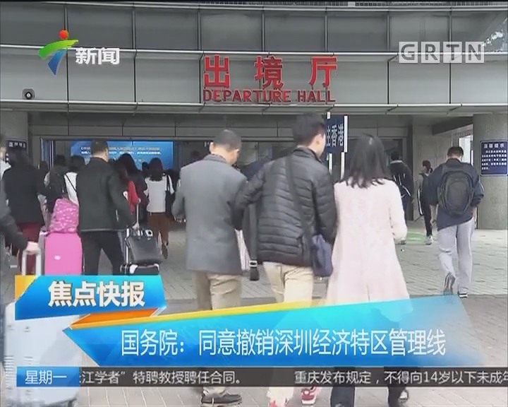 国务院:同意撤销深圳经济特区管理线