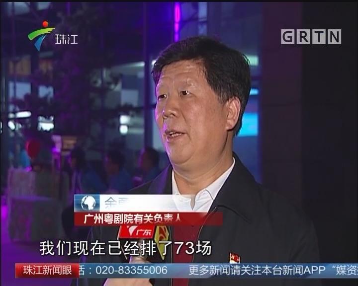 广州铺开高端文艺进社区活动