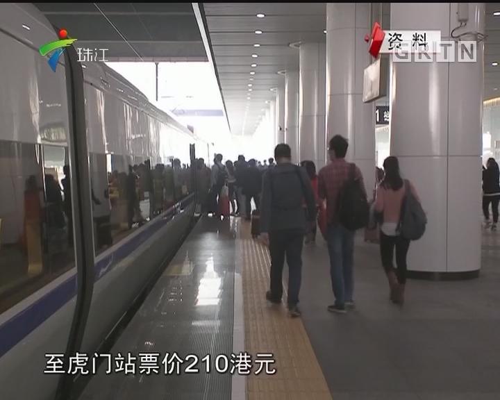 广深港高铁香港至广州票价260港元
