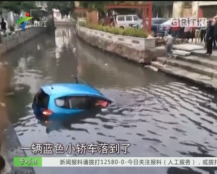 南海:小车失控冲进河 女司机靠拖把逃生