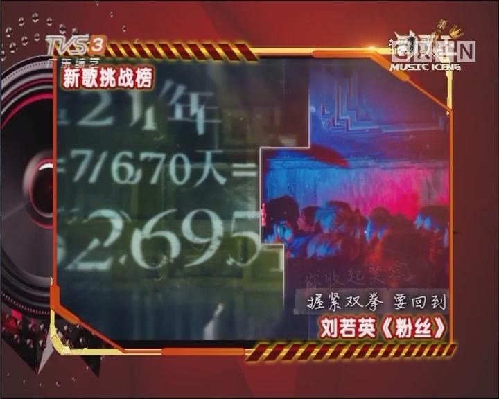 [2018-01-13]劲歌王