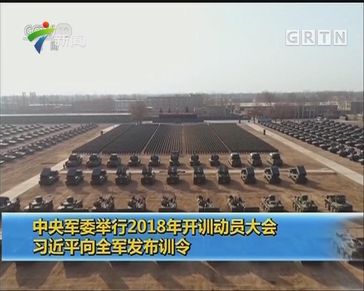 中央军委举行2018年开训动员大会