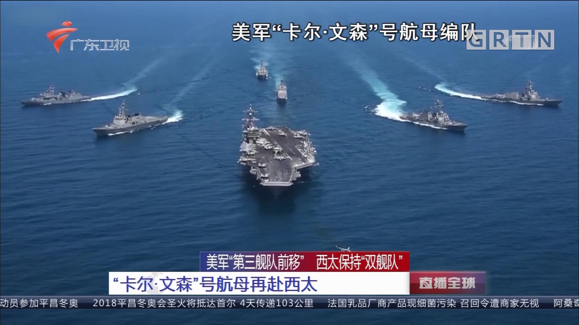 """美军""""第三舰队前移"""" 西太保持""""双舰队"""":""""卡尔·文森""""号航母再赴西太"""
