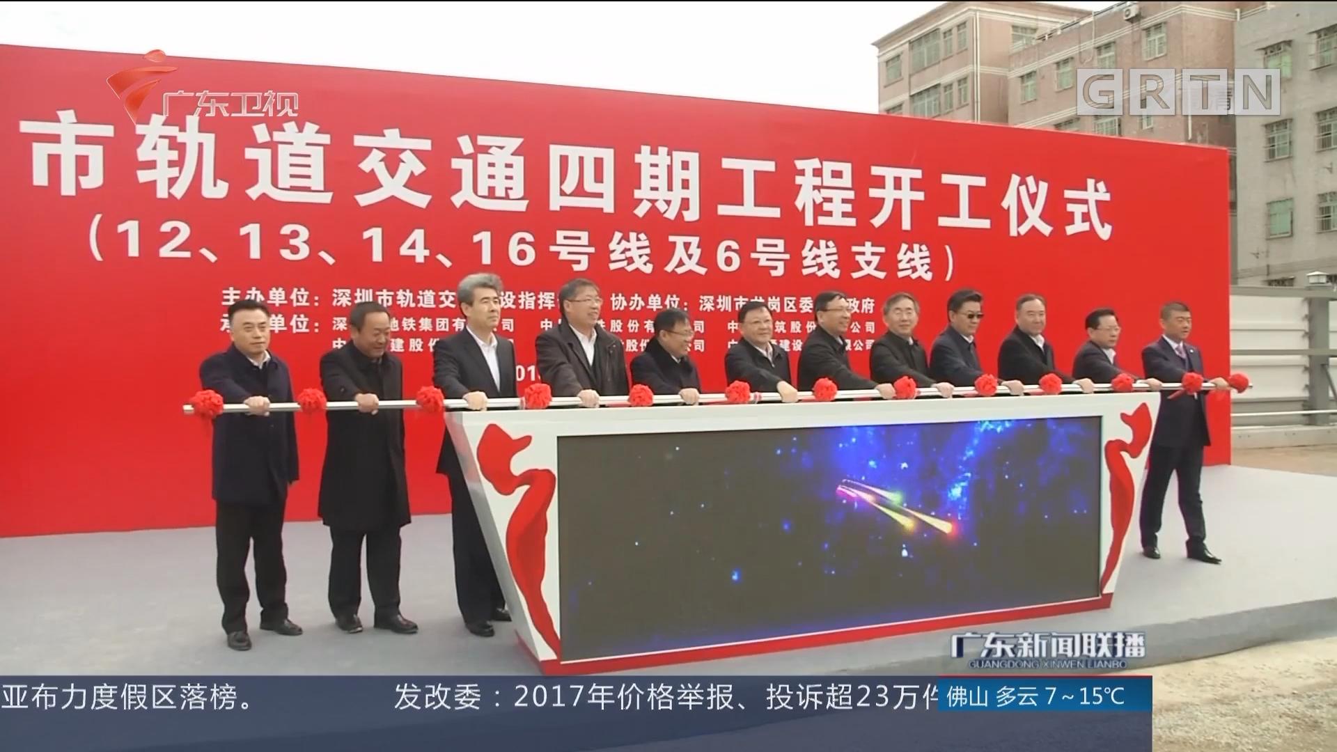 深圳5条地铁线路今日齐开建