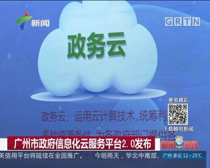 广州市政府信息化云服务平台2.0发布