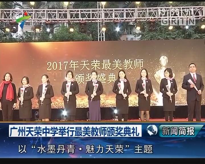 广州天荣中学举行最美教师颁奖典礼