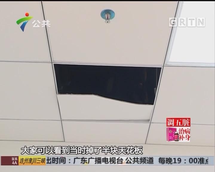 广州:办公室天花坠落 原是楼上施工不当