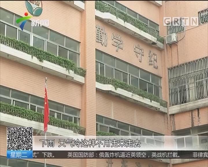 广州越秀开展十件民生实事投票 校内托管成最大痛点