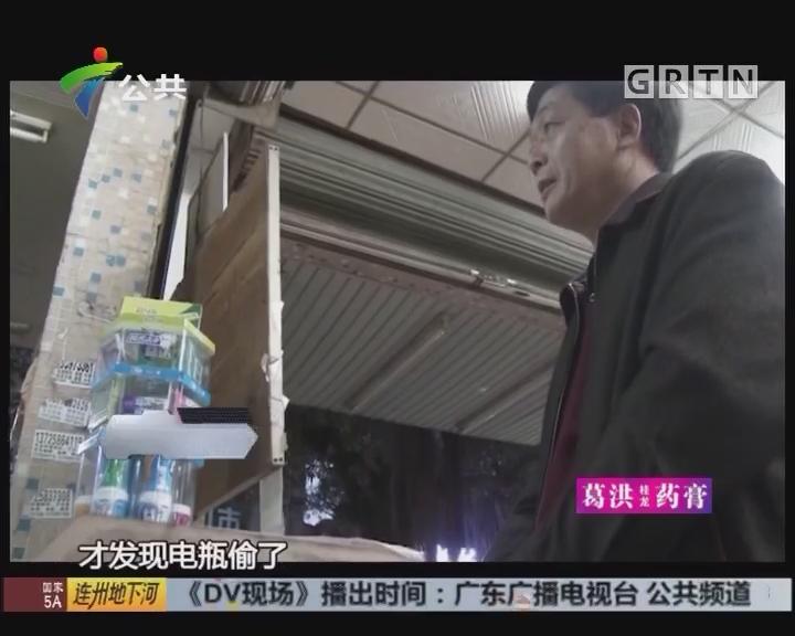 深圳:男子偷电瓶车电池 刚得手就被抓获