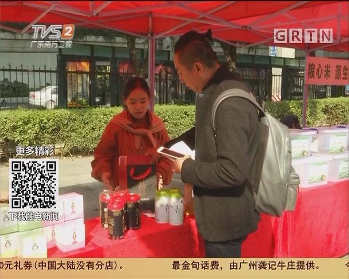 广州:公益年货街开市 为乡村扶贫助力
