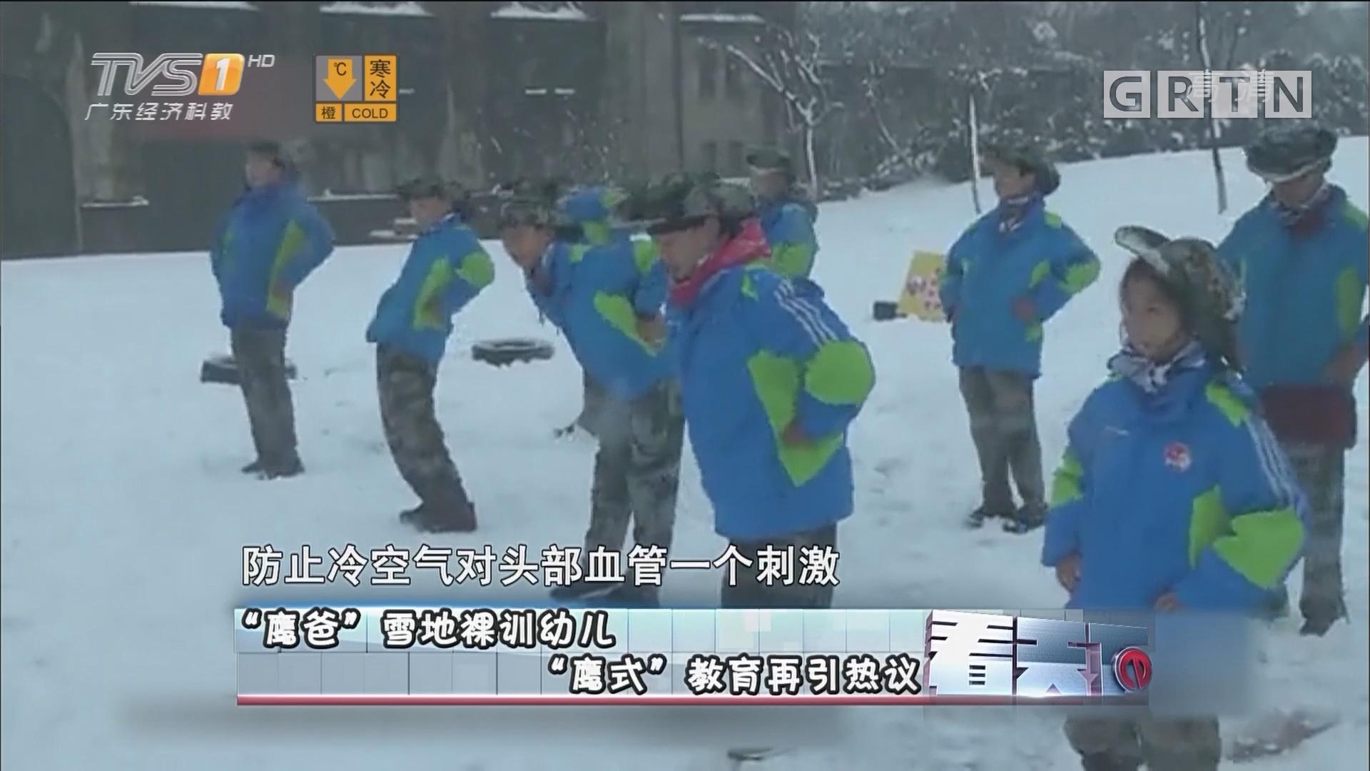 """[HD][2018-01-09]看天下:""""鹰爸""""雪地课训幼儿""""鹰式""""教育再引热议"""