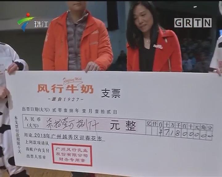广州西湖花市档口拍出718000元