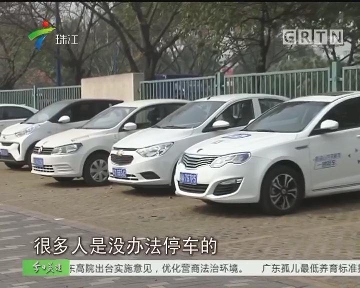 广州:儿童公园停车场对外办月保 游客反倒没位停