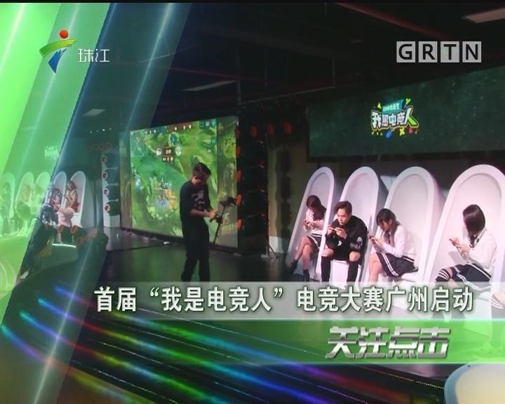 """首届""""我是电竞人""""电竞大赛广州启动"""
