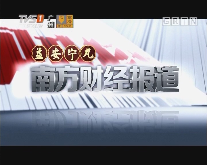 [HD][2018-01-28]南方财经报道:贵州:凝冻导致近百起交通事故 多地多处公路管制