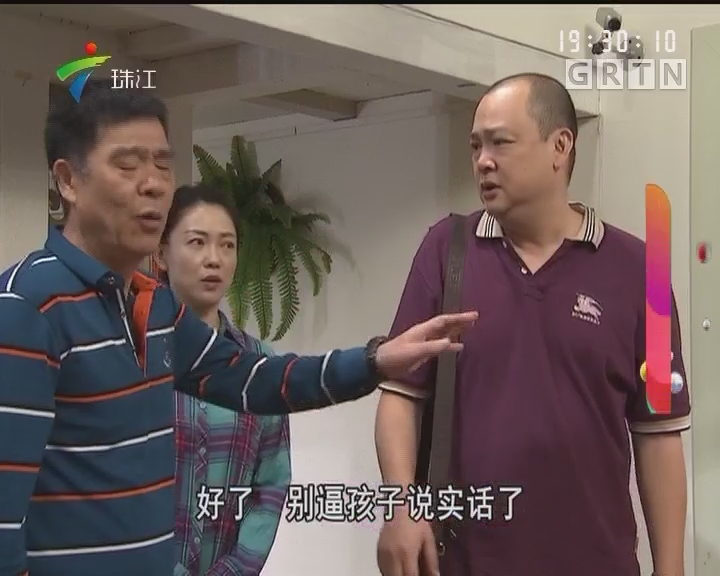 [2018-01-06]外来媳妇本地郎:认契爷的烦恼(下)