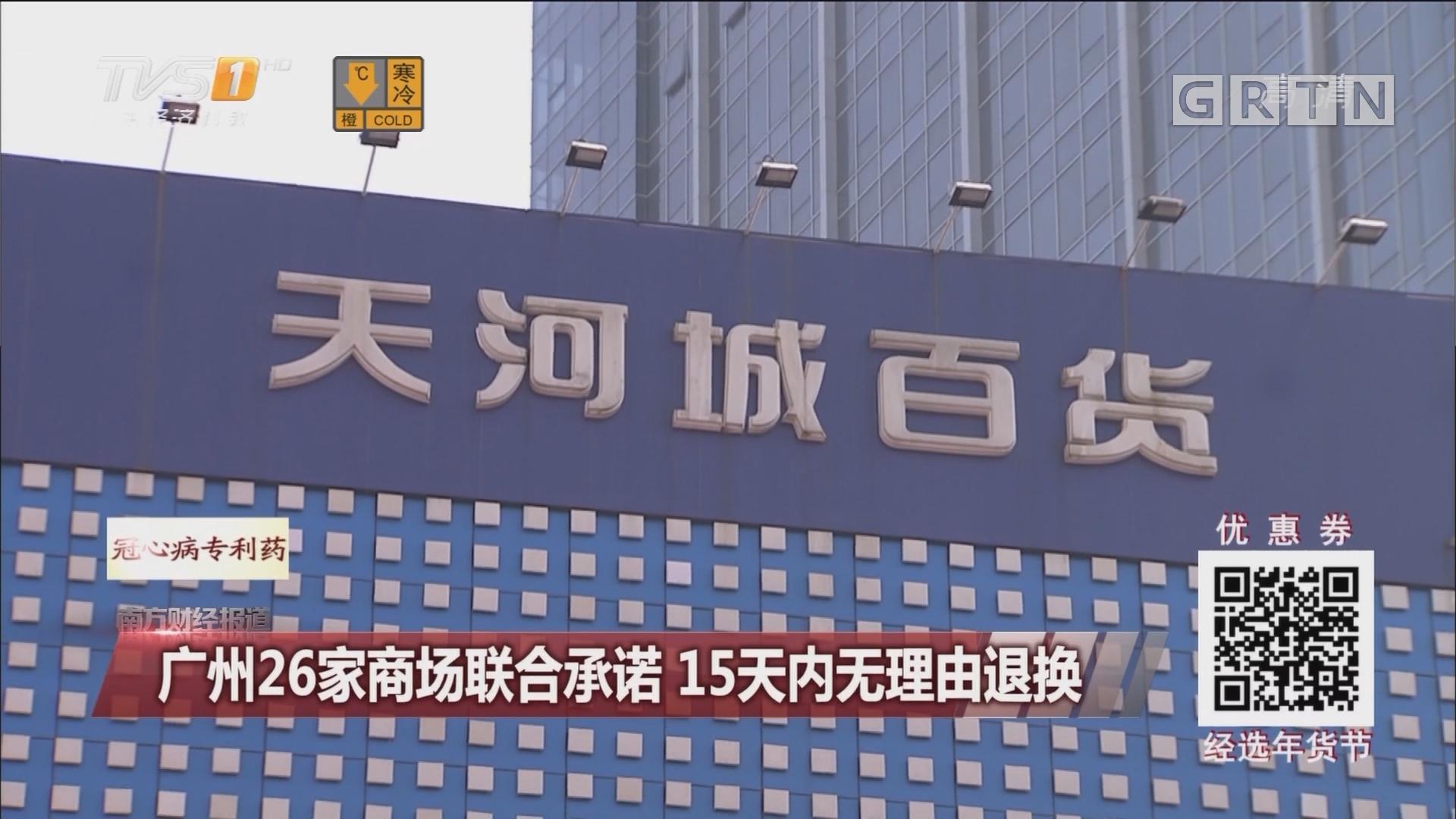广州26家商场联合承诺 15天内无理由退换