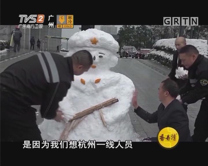 普降大雪 雪人霸屏