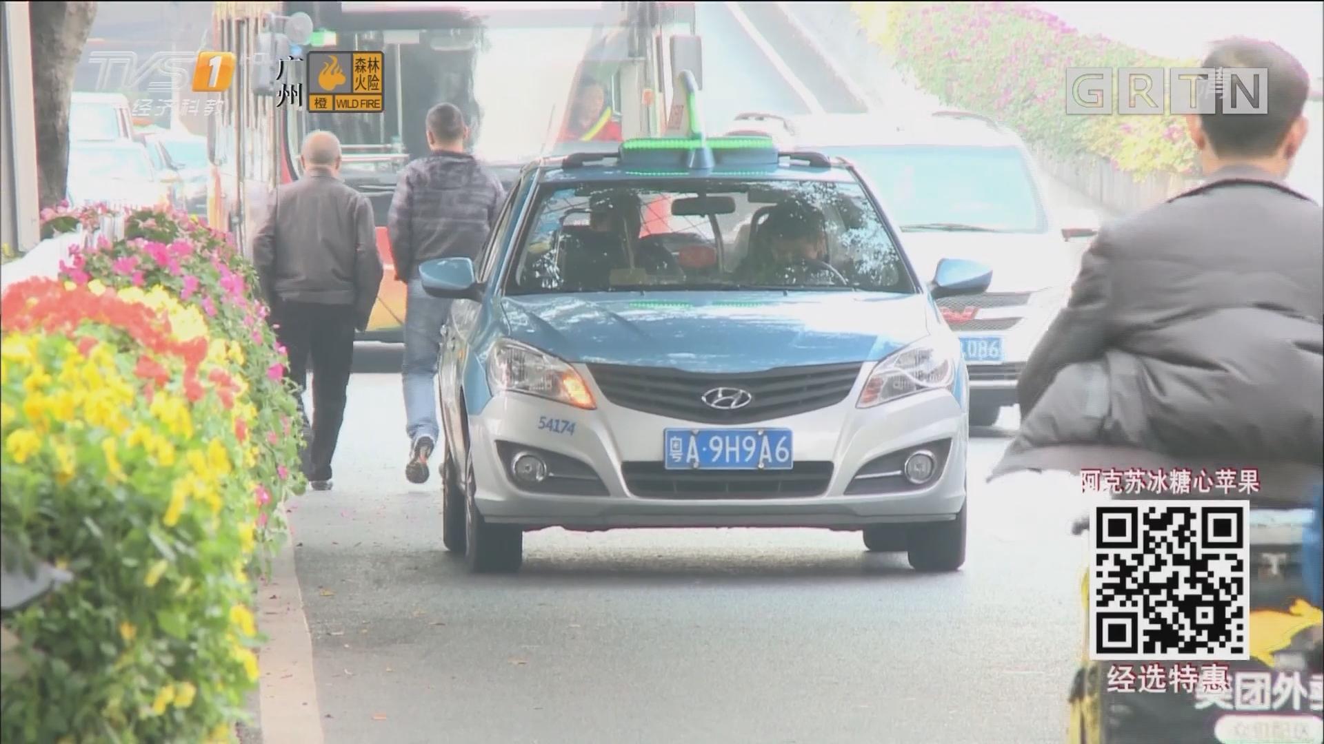 广州出租车调价听证会2月举行 现正征集听证代表