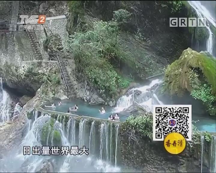 登泸山望邛海 泡温泉瀑布