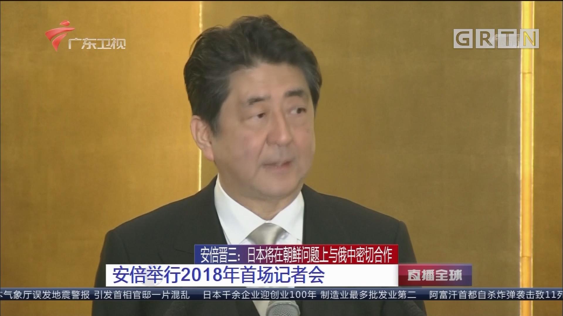 安倍晋三:日本将在朝鲜问题上与俄中密切合作 安倍举行2018年首场记者会