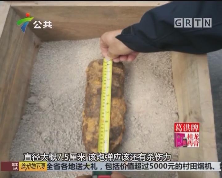 韶关:村民抱回家的废铁 竟是战时遗留炮弹